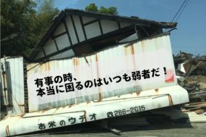 【災害時の多文化共生】熊本地震で在住外国人に実際に起きたことから自分にできることを考えよう!