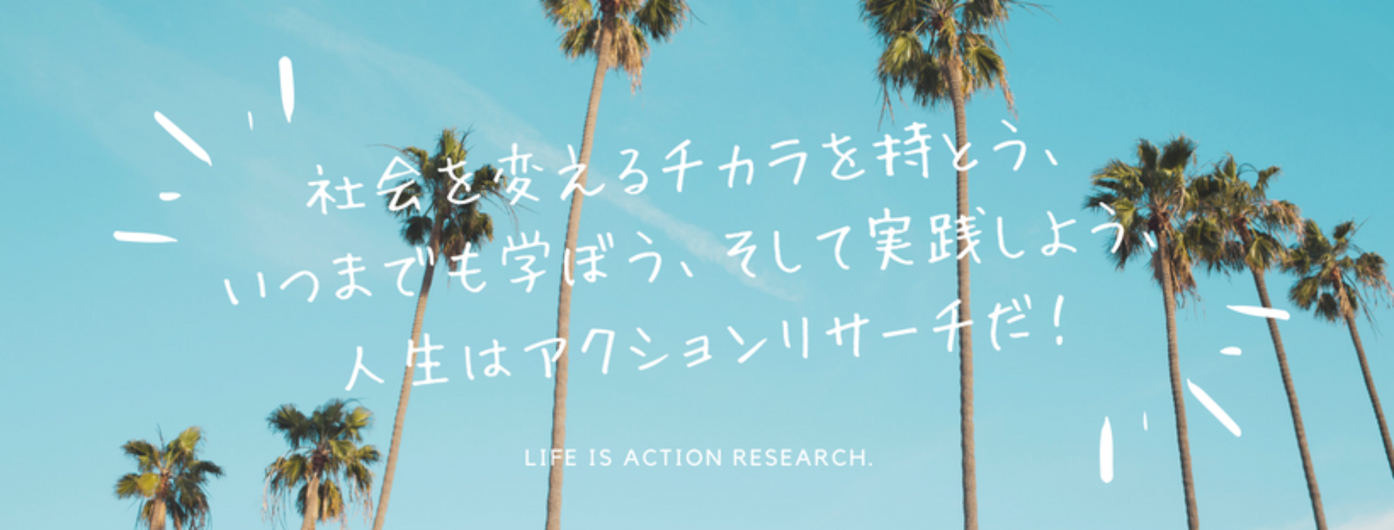 Life is Action Research.